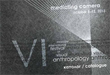 Moscow International Festival of Visual Anthropology Logo